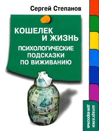 бесплатно Сергей Степанов Скачать Кошелек и жизнь Психологические подсказки по выживанию