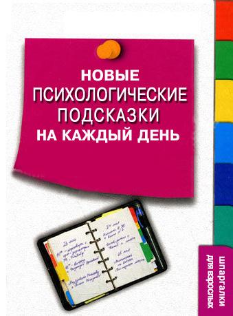 Скачать Новые психологические подсказки на каждый день бесплатно Сергей Степанов