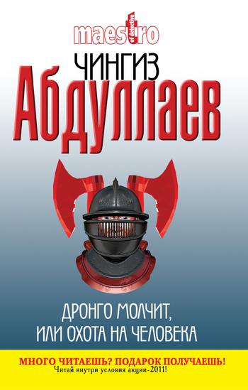 Чингиз Абдуллаев Дронго молчит, или Охота на человека абдуллаев чингиз акифович тоннель призраков