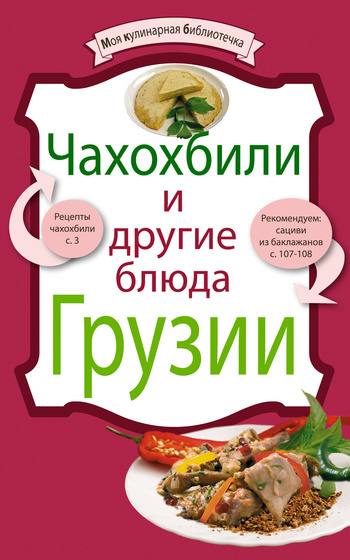 цена Отсутствует Чахохбили и другие блюда Грузии