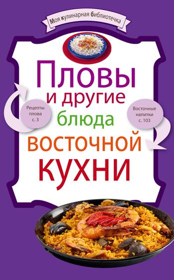 Отсутствует Пловы и другие блюда восточной кухни вкус праздничной кухни