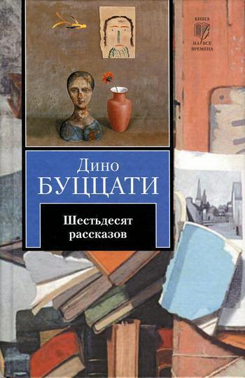 Скачать книгу Дино Буццати, Третье «П»