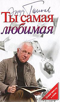 Эдуард Тополь Ты самая любимая (сборник) тополь эдуард владимирович 18 или последний аргумент