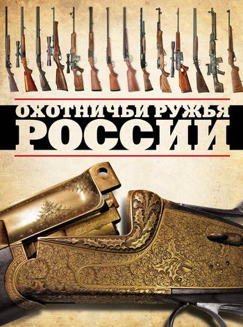Скачать книгу Виктор Шунков, Охотничьи ружья России