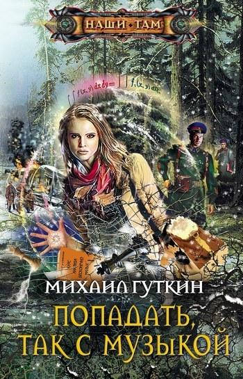 Михаил Гуткин Попадать, так с музыкой михаил гуткин порученец жукова