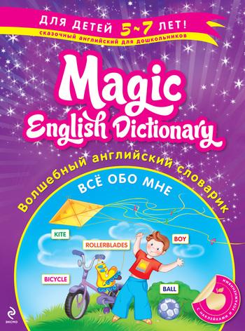 Скачать Волшебный английский словарик Все обо мне бесплатно Автор не указан
