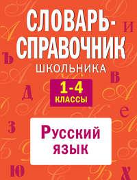 - Словарь-справочник школьника. 1-4 классы: Русский язык