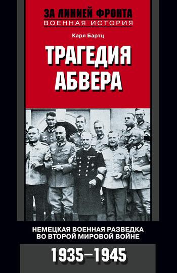 цены Карл Бартц Трагедия абвера. Немецкая военная разведка во Второй мировой войне. 1935-1945