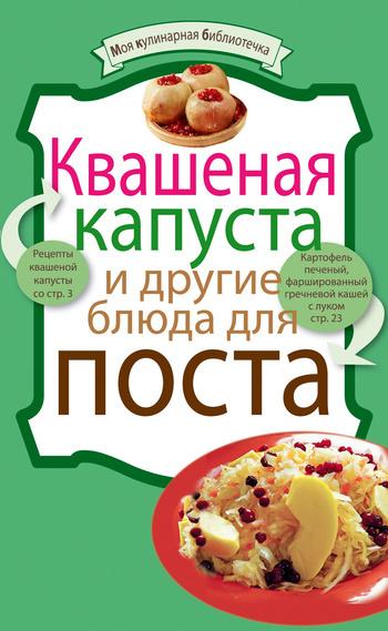 Отсутствует Квашеная капуста и другие блюда для поста книги эксмо все блюда для поста