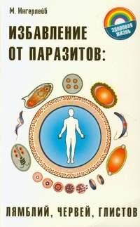 Ингерлейб, Михаил  - Избавление от паразитов: лямблий, червей, глистов