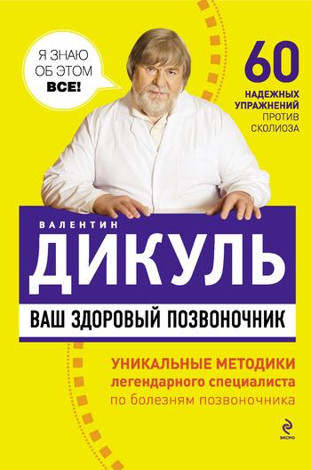 Валентин Дикуль Ваш здоровый позвоночник дикуль в книга для записей с практическими упражнениями для здорового позвоночника