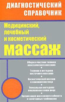 Михаил Ингерлейб, Михаил Панаев - Медицинский, лечебный и косметический массаж