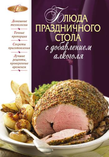 М. Соколовская - Блюда праздничного стола с добавлением алкоголя