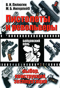 Владимир Пилюгин - Пистолеты и револьверы. Выбор, конструкция, эксплуатация