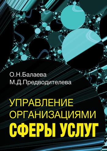 Управление организациями сферы услуг