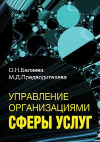 Предводителева, М. Д.  - Управление организациями сферы услуг
