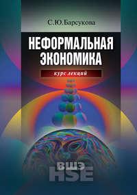 Барсукова, С. Ю.  - Неформальная экономика. Курс лекций