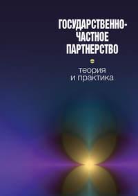 - Государственно-частное партнерство: теория и практика