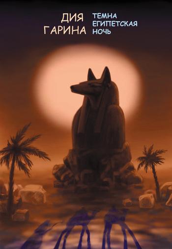 Обложка книги Темна египетская ночь, автор Дия Гарина