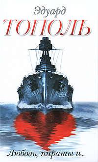 Тополь, Эдуард  - Любовь, пираты и… (сборник)