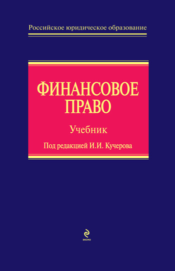 А. Ю. Ильин Финансовое право финансы налоги и кредит