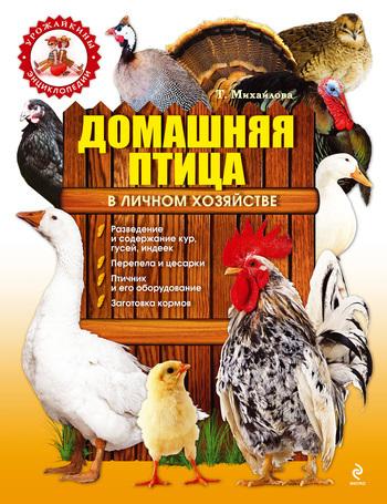 Скачать книгу Т. А. Михайлова, Домашняя птица в личном хозяйстве