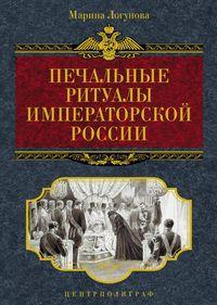 Логунова, Марина  - Печальные ритуалы императорской России