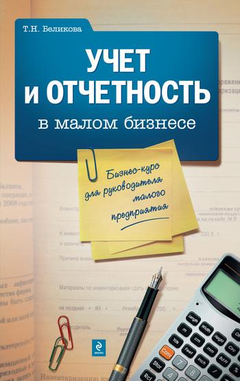 Скачать книгу Тамара Беликова, Учет и отчетность в малом бизнесе: бизнес-курс для руководителя малого предприятия