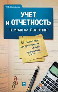 - Учет и отчетность в малом бизнесе: бизнес-курс для руководителя малого предприятия