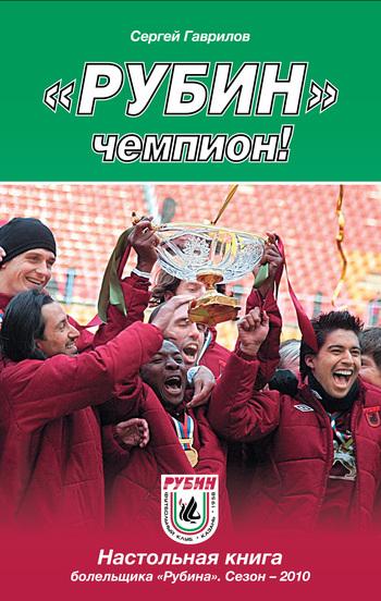Скачать книгу Сергей Гаврилов, «Рубин» – чемпион!