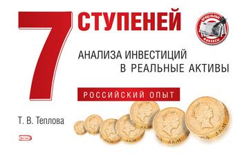 Скачать книгу Тамара Теплова, 7 ступеней анализа инвестиций в реальные активы. Российский опыт