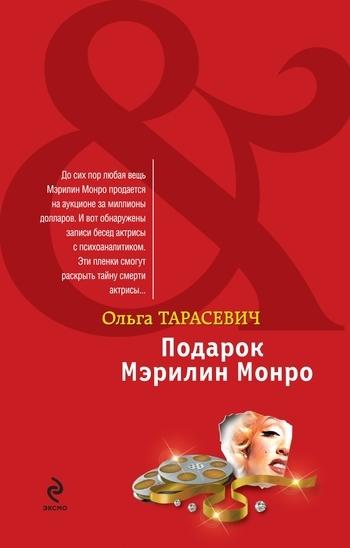 Обложка книги Подарок Мэрилин Монро, автор Тарасевич, Ольга