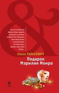 Тарасевич, Ольга  - Подарок Мэрилин Монро