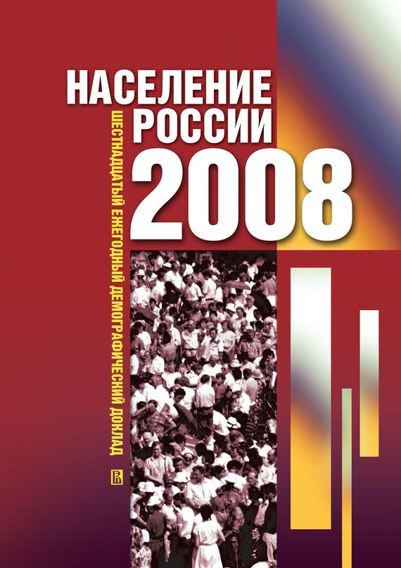 Население России 2008: Шестнадцатый ежегодный демографический доклад