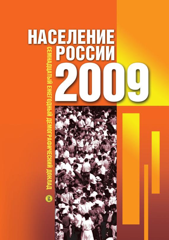 Население России 2009: Семнадцатый ежегодный демографический доклад