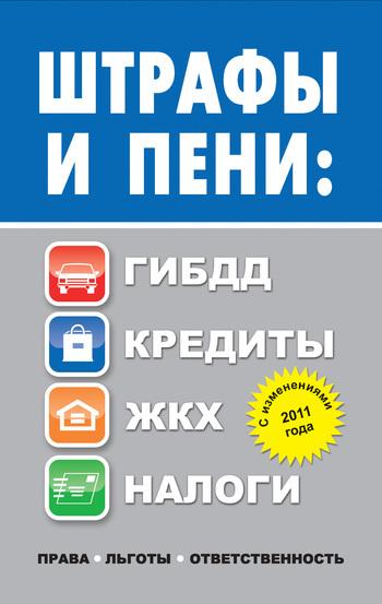 Людмила Садовая - Штрафы и пени. ГИБДД, кредиты, ЖКХ, налоги