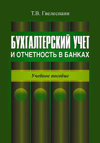Скачать Бухгалтерский учет и отчетность в банках учебное пособие бесплатно Т. В. Гвелесиани