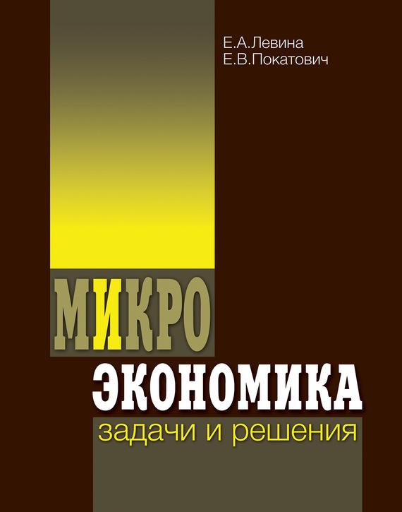 Е. В. Покатович Микроэкономика: задачи и решения