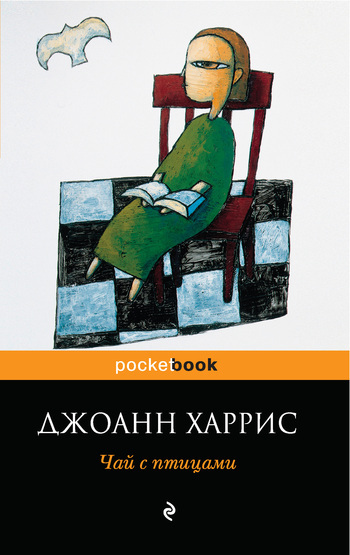 Скачать книгу Джоанн Харрис, Чай с птицами (сборник)