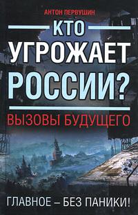 Скачать книгу Антон Первушин, Кто угрожает России? Вызовы будущего