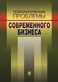 Отсутствует - Психологические проблемы современного бизнеса: сборник научных статей