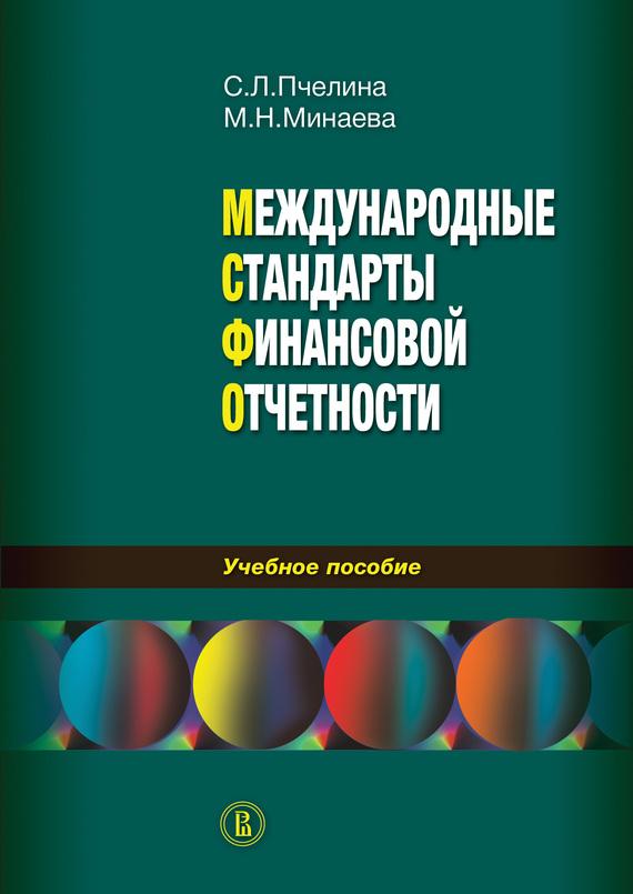 Светлана Леонидовна Пчелина бесплатно