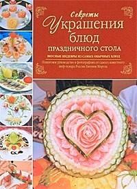 Скачать книгу Евгений Мороз, Секреты украшения блюд праздничного стола