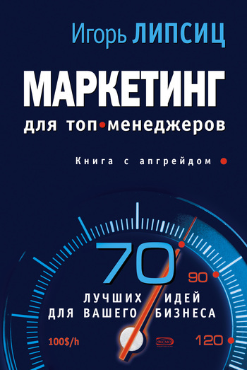 Игорь Липсиц Маркетинг для топ-менеджеров игорь липсиц маркетинг для топ менеджеров