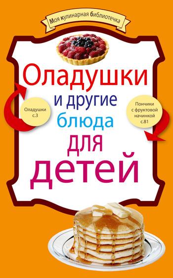 Скачать Оладушки и другие блюда для детей бесплатно Автор не указан