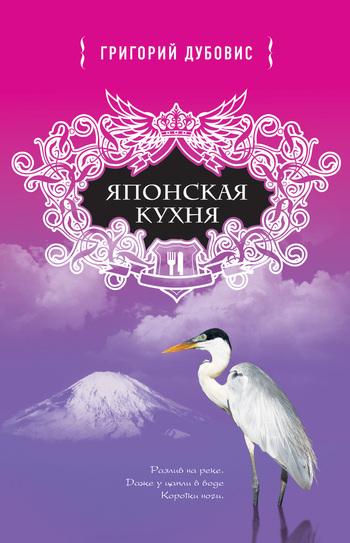 Скачать книгу Григорий Дубовис, Японская кухня: Белая цапля на белом снегу
