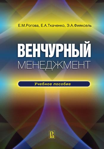 Елена Моисеевна Рогова Венчурный менеджмент: учебное пособие