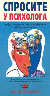 Степанов, Сергей  - Спросите у психолога