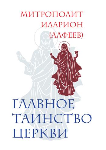 Обложка книги Главное таинство Церкви, автор Алфеев, Митрополит Иларион