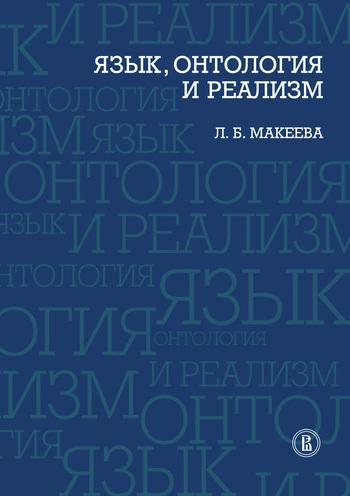 Л. Б. Макеева Язык, онтология и реализм коваленская т м русский реализм и проблема идеала